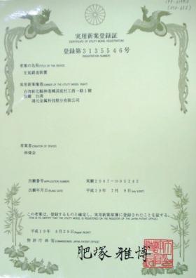 Japan Certification
