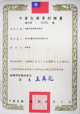 Taiwan Certification